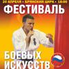 Анонс фестиваля боевых искусств-2016