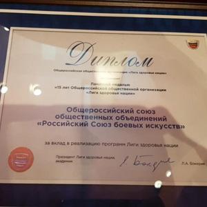 РСБИ вручили диплом к памятной медали за вклад в реализацию программ Лиги здоровья нации